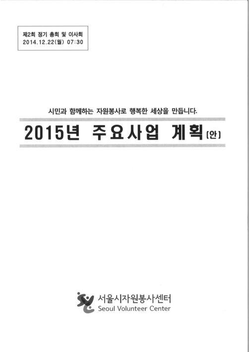 2015년 주요사업 계획[안]