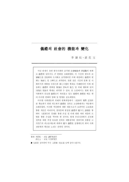 16권 1호 의례의 사회적 기능과 변화
