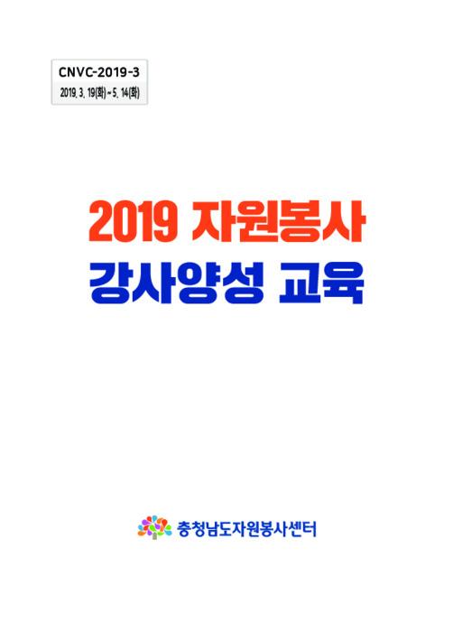 2019 자원봉사 강사양성 교육
