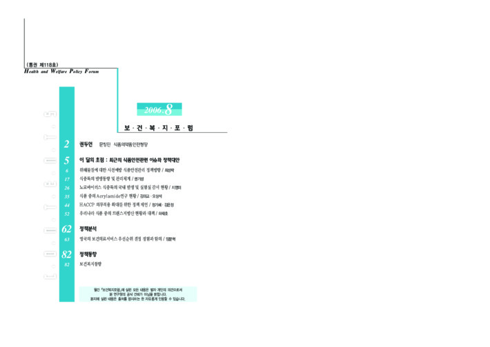 보건복지포럼-08월(통권 제118호)최근의 식품안전관련 이슈와 정책대안