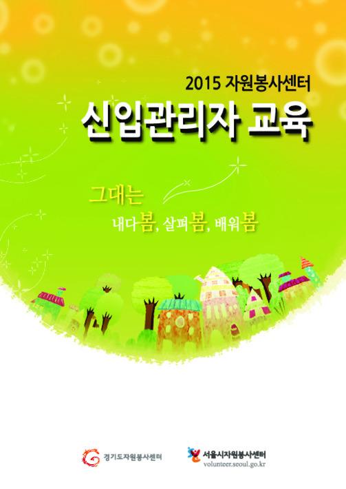 2015 자원봉사센터 신입관리자 교육