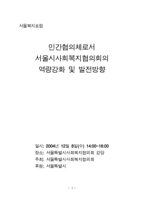 민간협의체로서 서울시사회복지협의회의 역량강화 및 발전방향
