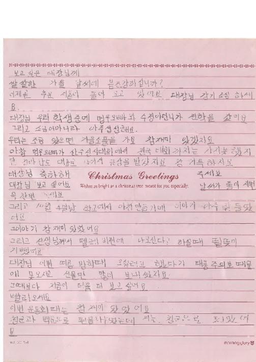 [박효선 어린이가 사랑실은교통봉사대 손삼호 대장에게 쓴 편지]