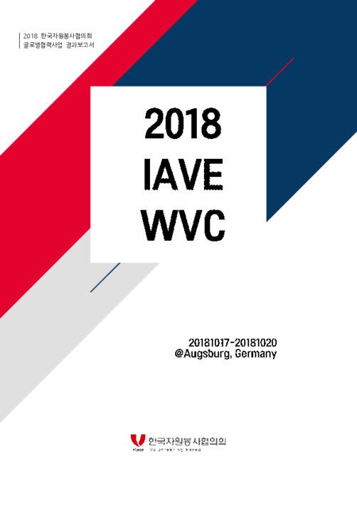 2018 한국자원봉사협의회 글로벌 협력 사업 결과보고서_제 25차 IAVE 세계자원봉사대회 편