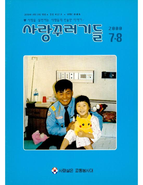 사랑꾸러기들 2000년 7.8월 통권 제27호