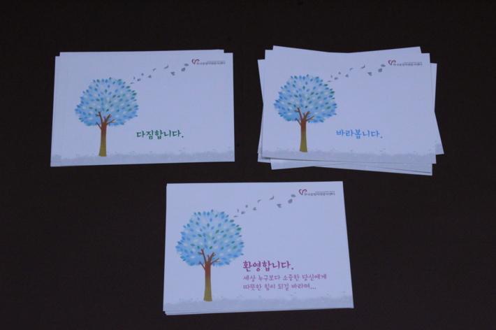 2021년 한국중앙자원봉사센터 업무수첩
