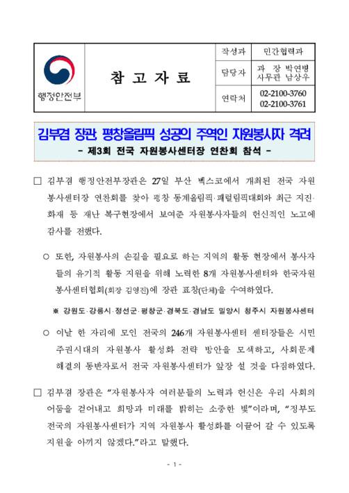 평창대회 자원봉사 관련 행정안전부 참고자료(18.03.27)