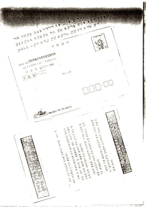 [선행운전자 범민족올림픽추진중앙협의회의 특별회원 선정 엽서]