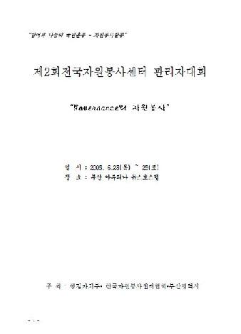 제1회 전국자원봉사센터 실천지향컨퍼런스 PLUG-IN (세션 1, 2, 3, 4)