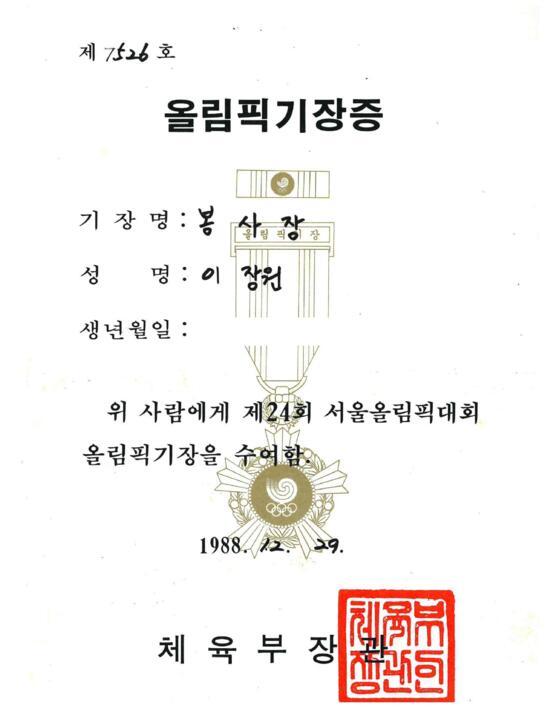 1988년 제24회 서울올림픽대회 기장증(이장원)