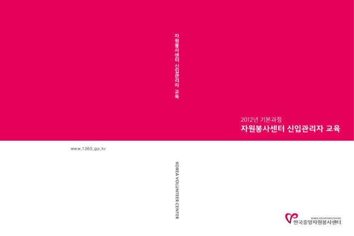 2012년 상반기 기본과정 자원봉사센터 신입관리자 교육