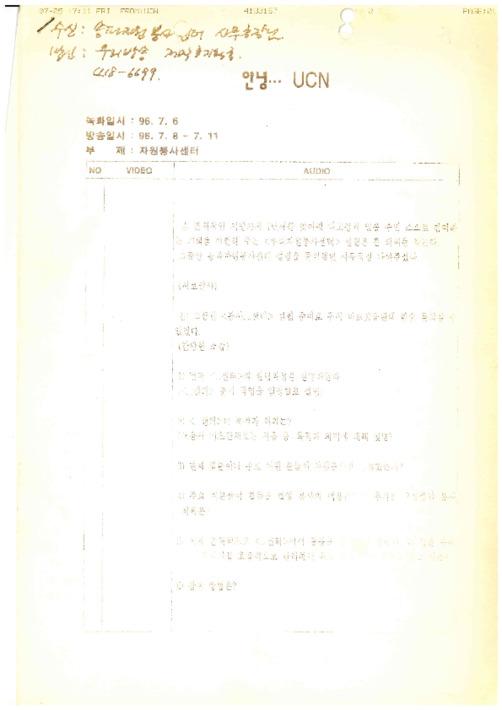 안녕… UCN 관련 방송 대본 (우리방송)