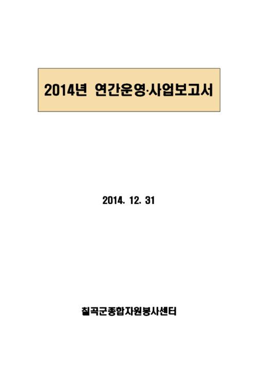 2014 연간운영 사업보고서