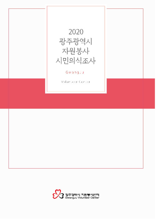 2020 광주광역시 자원봉사 시민의식조사