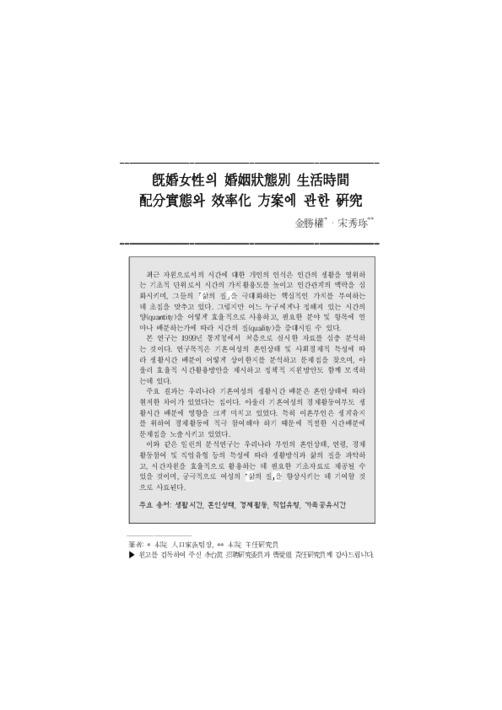 21권 1호 기혼여성의 혼인상태별 생활시간 배분실태와 효율화 방안에 관한 연구