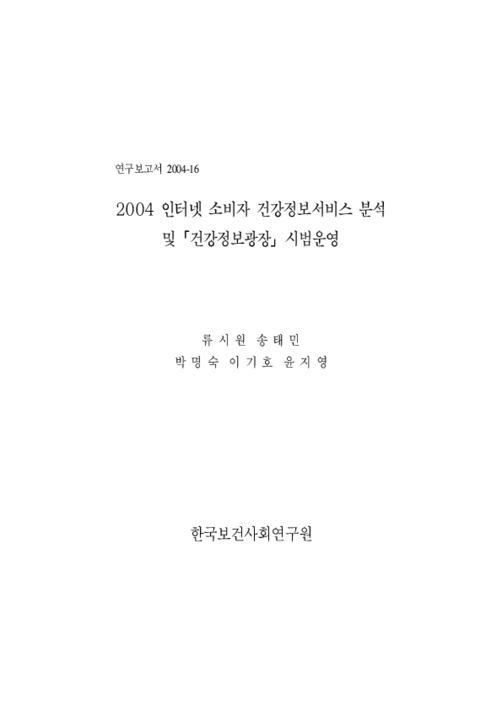 2004 인터넷 소비자 건강정보서비스 분석 및「건강정보광장」시범운영