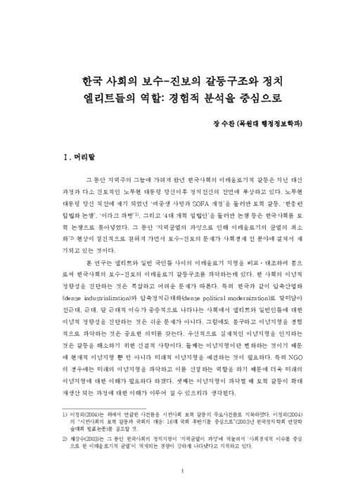 한국 사회의 보수-진보의 갈등구조와 정치 엘리트들의 역할