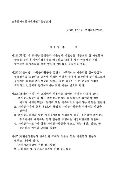 고흥군자원봉사센터설치운영조례