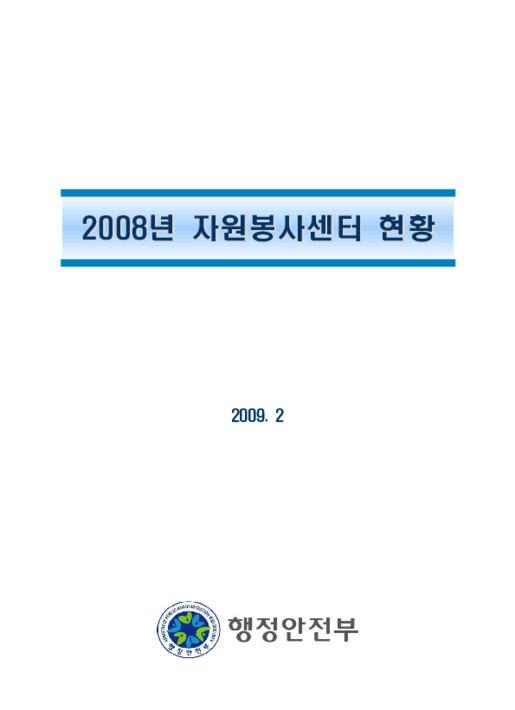 2009년 자원봉사센터 현황집(2008년 현황)