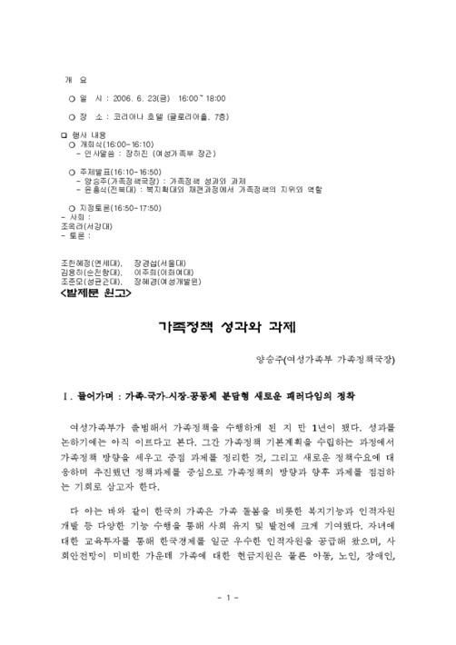 한국 복지확대와 재편과정에서 가족정책의 지위와 역할에 대한 의견