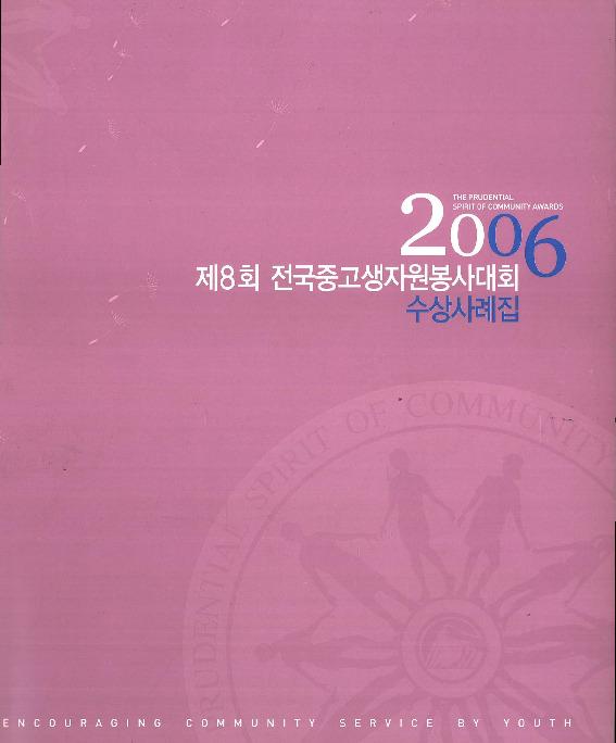 2006 제8회 전국중고생 자원봉사대회 수상사례집