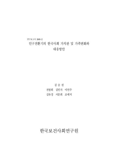 인구전환기의 한국사회 가치관 및 가족변화와 대응방안