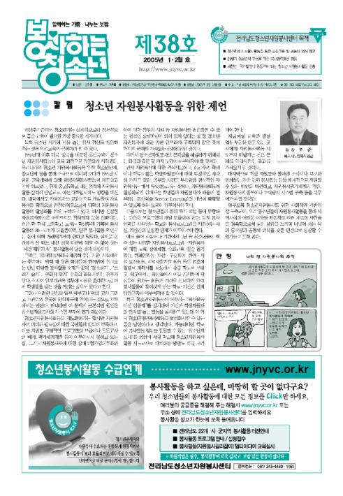 전남청소년활동진흥센터 소식지 38호