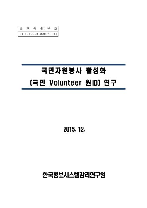 국민 자원봉사 활성화(국민 Volunteer 원ID)연구