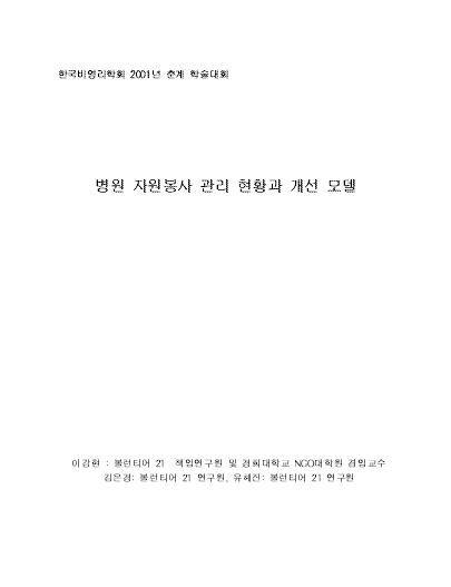 병원 자원봉사 관리 현황과 개선 모델