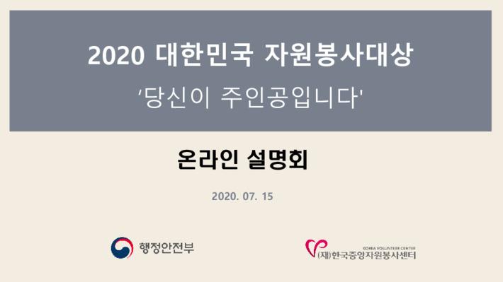2020 대한민국 자원봉사대상 온라인 셜명회