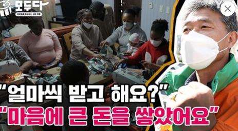[모두다] 코로나19 위기 속 이웃 위해 나선 시민 영웅들 : 한국중앙자원봉사센터 X YTN