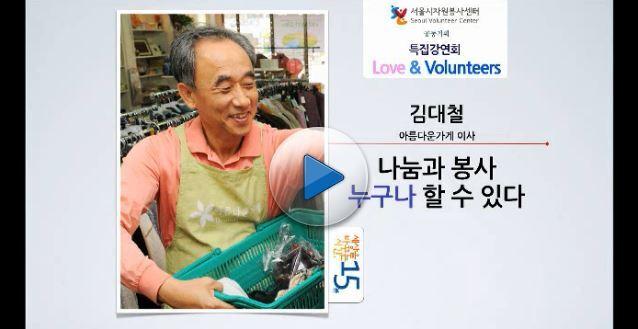 [나눔특강 공감인] 김대철 아름다운가게 이사 (세상을 바꾸는 시간, 15분)