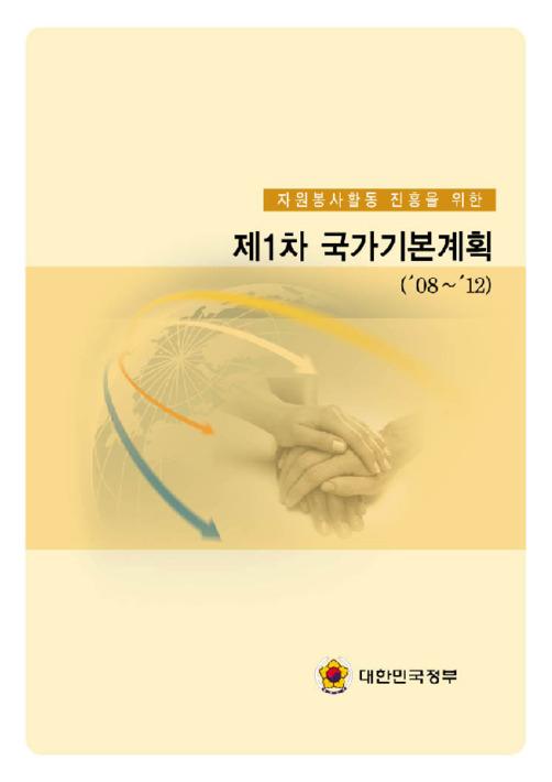자원봉사활동 진흥을 위한 제1차 국가기본계획(2008-2012)
