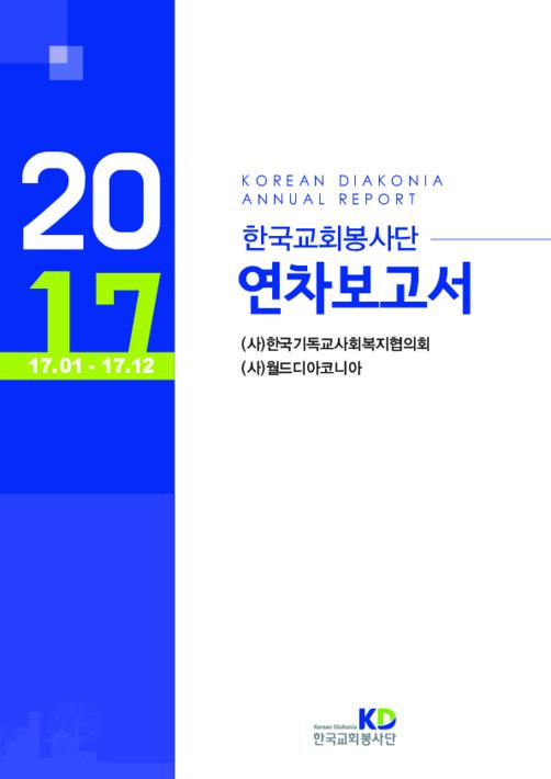 2017 한국교회봉사단 연차보고서