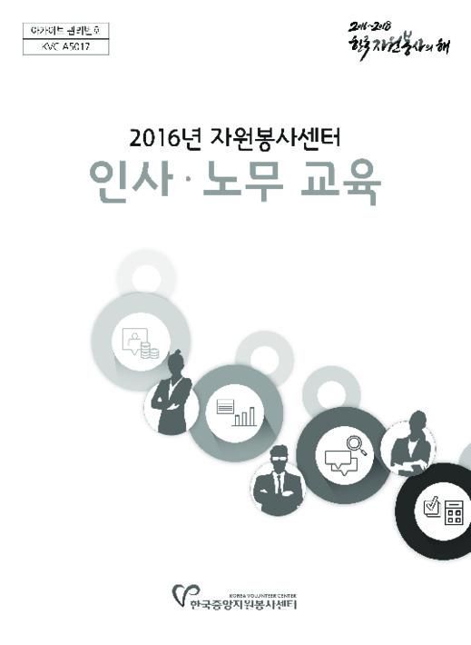 2016년 자원봉사센터 인사노무 교육 자료집