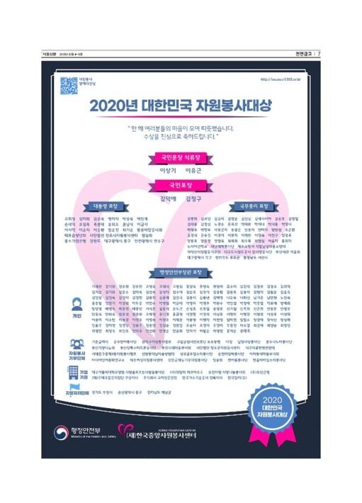 2020 대한민국 자원봉사 대상 수상자 명단