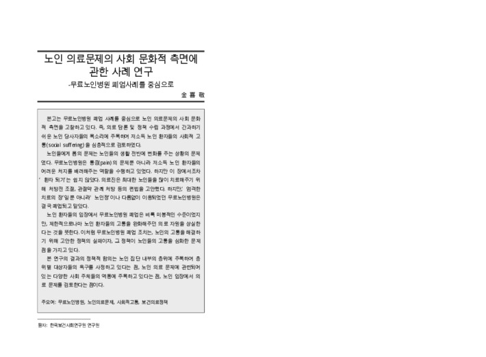 24권 1호 노인 의료문제의 사회 문화적 측면에 관한 사례연구