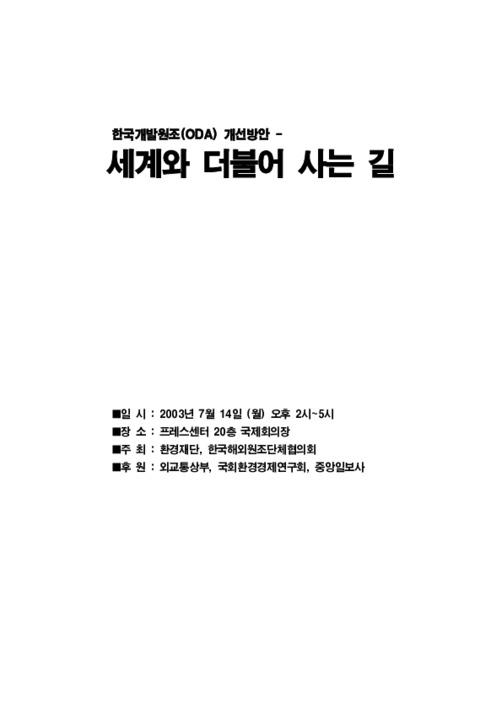 한국개발원조(ODA) 개선방안-세계와 더불어 사는 길