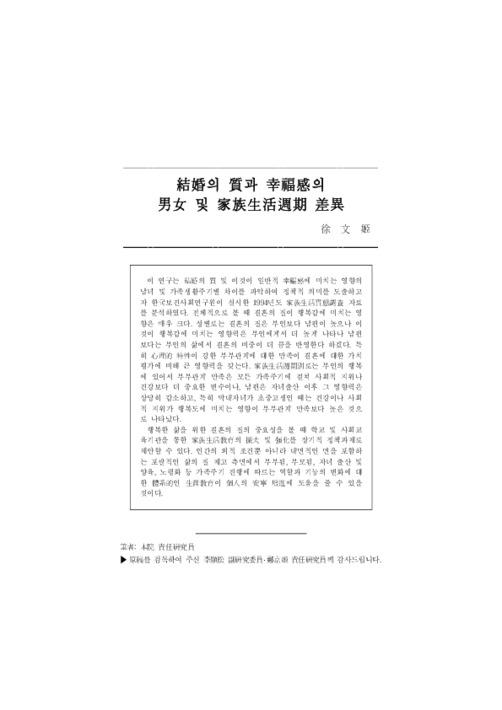 16권 2호 결혼의 질과 행복감의 남녀 및 가족생활주기 차이