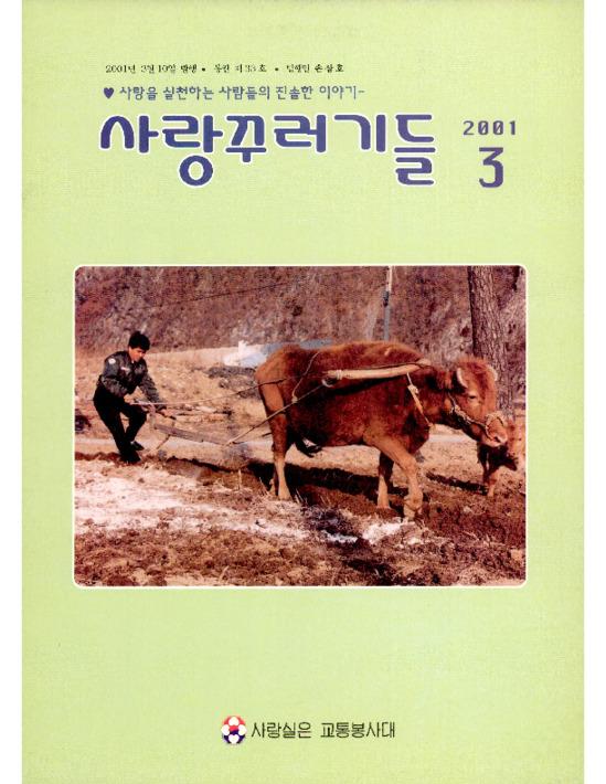 사랑꾸러기들 2001년 3월 통권 제33호