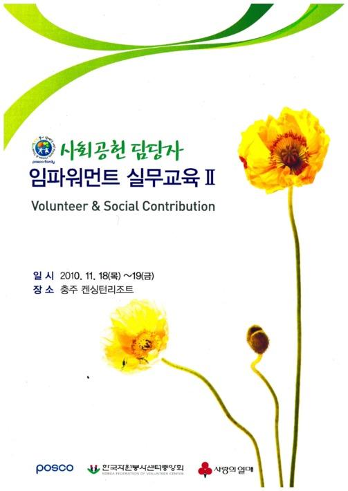 사회공헌담당자 임파워먼트 실무교육Ⅱ