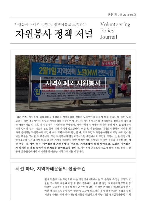 자원봉사 정책저널 통권제7호