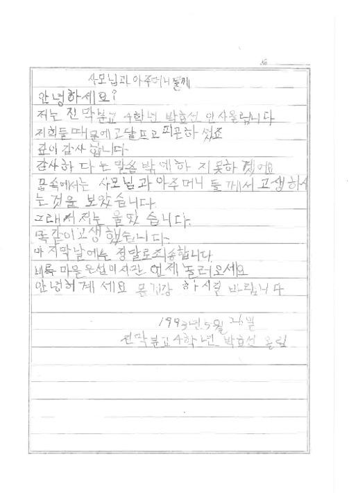 [박효선 어린이가 사모님과 아주머니들에게 쓴 편지]