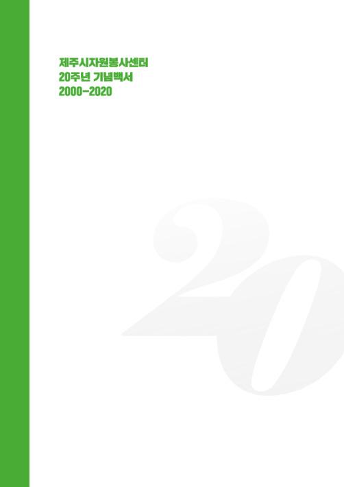 제주시자원봉사센터 개소 20주년 기념 백서