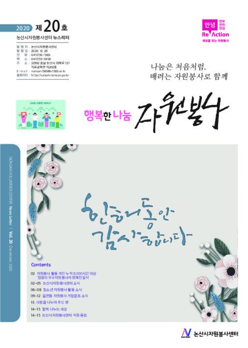 논산시자원봉사센터 소식지 제20호