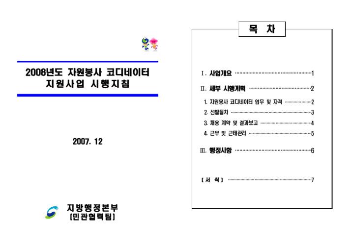2008년도 자원봉사 코디네이터 지원사업 시행지침