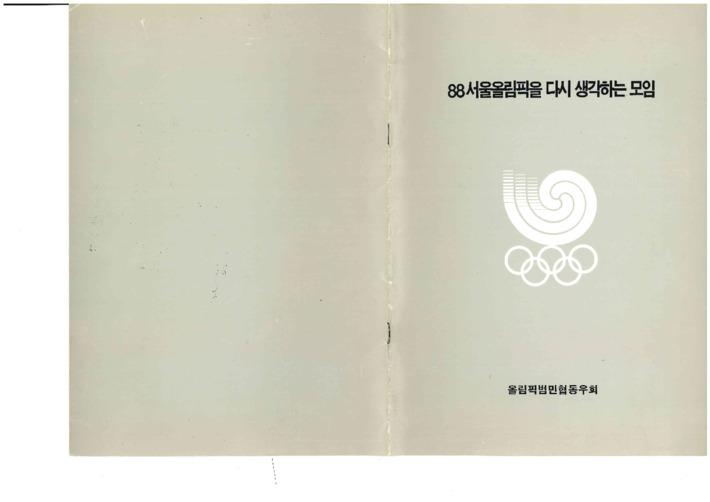 사랑실은 교통봉사대_88서울올림픽을 다시 생각하는 모임