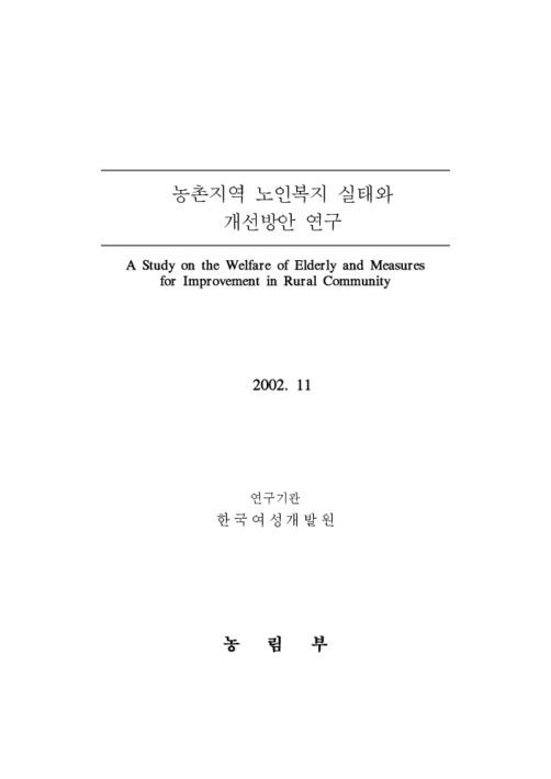 농촌지역 노인복지 실태와 개선방안연구