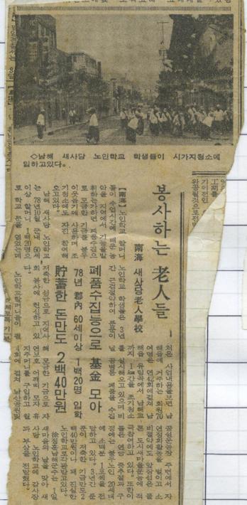 """할머니봉사회 사진첩_""""봉사하는 노인들"""" 기사"""