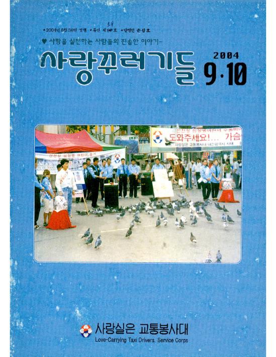 사랑꾸러기들 2004년 9.10월 통권 제58호